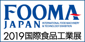 We exhibit at the FOOMA JAPAN 2019 this year !!