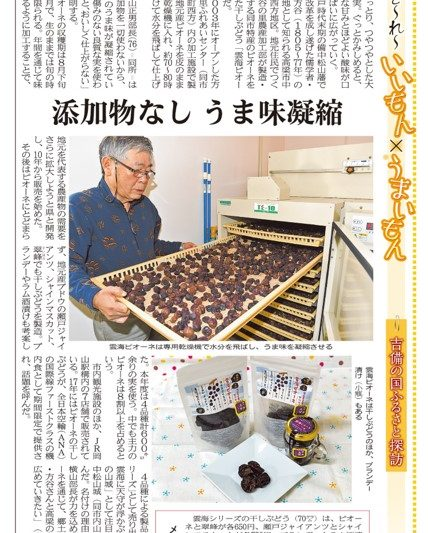 弊社乾燥機をご利用のお客様が山陽新聞に掲載されました!