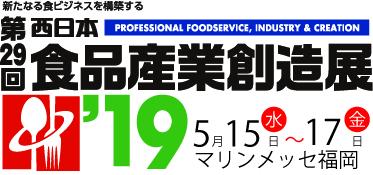 西日本食品産業創造展2019