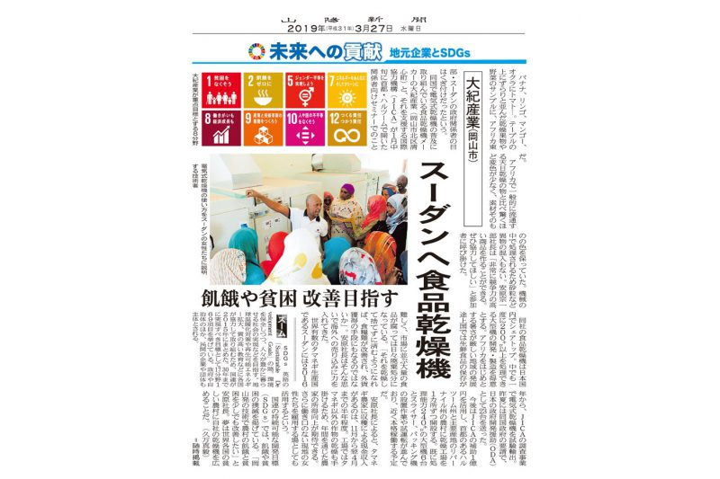 弊社の海外活動及び新製品の内容が山陽新聞に紹介されました!
