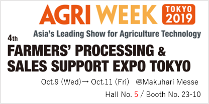 We will participate in the AGRI WEEK exhibition this year!