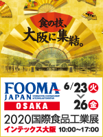 We exhibit at the FOOMA JAPAN 2020 this year !!