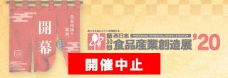 西日本食品産業創造展'20