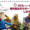 弊社のスーダンプロジェクトがJICAのパンフレットに掲載されました。