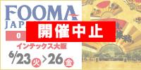 FOOMA JAPAN