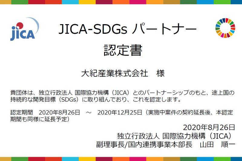 JICA-SDGsパートナーに認定されました!