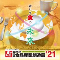 今年も西日本食品産業創造展に出展いたします!!