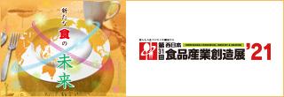 西日本食品産業創造展'21